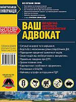 Ваш адвокат: Юридическая помощь автомобилистам (украинский язык)