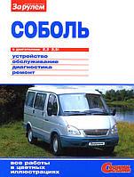 ГАЗ 2217 Соболь Цветное руководство по ремонту устройство обслуживание диагностика