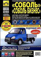 Соболь Бизнес (Баргузин) Руководство по ремонту в фотографиях