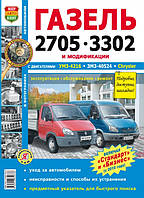 Газель 2705, 3302 Руководство по ремонту, неисправности, уход за автомобилем