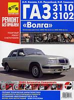 Книга ГАЗ 3110 Цветное руководство по ремонту, техобслуживанию