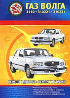 ГАЗ 3110 Волга Инструкция по эксплуатации, ремонту в гараже и дороге