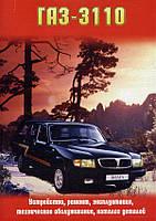 ГАЗ 3110 Руководство по ремонту, эксплуатации, устройству, техобслуживанию, каталог деталей