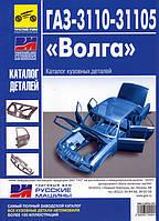 ГАЗ 3110/31105 Волга: Каталог деталей кузовов автомобилей