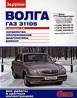 ГАЗ 31105 Волга (2,3i) Цветное руководство по устройству и ремонту, эксплуатации авто
