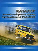ГАЗ 3307 Каталог запасных частей автомобиля