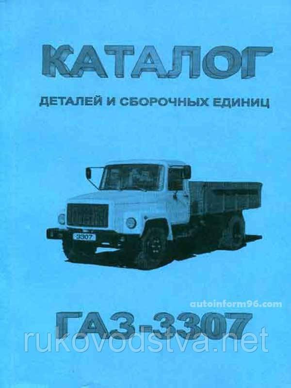 Книга ГАЗ 3307 Каталог сборочных единиц и деталей