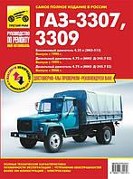 ГАЗ 3309 Инструкция по техобслуживанию, эксплуатации и ремонту