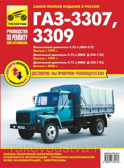газ 3307 руководство по эксплуатации и ремонту