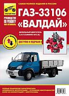 Книга ГАЗ Валдай с двигателем Cummins ISF3,8 Руководство по эксплуатации обслуживанию и ремонту