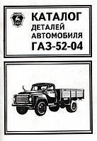 ГАЗ 5204 Каталог деталей автомобиля