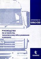Камаз 5360 Справочник по устройству, ремонту и техобслуживанию