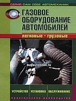 Газовое оборудование легковых и грузовых автомобилей, технический справочник
