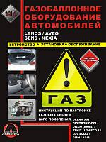 ГБО Lanos/Aveo/Sens/Nexia Руководство по установке обслуживанию и устройству газобалонного оборудования