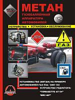ГБО Метан: Справочник по устройству и установке, обслуживание газобалонного оборудования