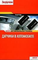 Датчики в автомобиле: справочник Bosch