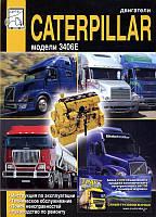 Книга Двигатели Caterpillar 3406E инструкция по эксплуатации, обслуживанию, поиск неисправностей и ремонт