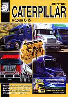 Книга Двигатели Caterpillar C-15 Руководство по эксплуатации, ремонту и техобслуживанию