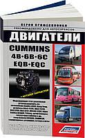 Книга Двигатели Cummins 4В, 6B, 6C, китайские аналоги EQB, EQC:Справочник по устройству, обслуживанию, ремонту