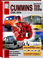 Двигатели Cummins ISB/ISBe/QSB/ISDe: Руководство по ремонту, техоблуживание, коды неисправностей