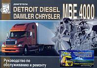 Книга Двигатели Detroit Diesel MBE 4000 Руководство по обслуживанию и ремонту
