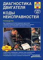 Книга Диагностика двигателя: Справочник коды неисправностей