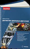 Книга Диагностика дизельных двигателей, мануал по конструкции и обслуживанию мотора