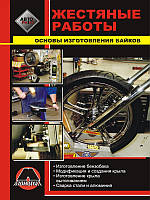 Жестяные работы, основы изготовления байков: справочник мотоциклиста