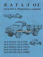 ЗИЛ 130 Каталог сборочных единиц и деталей