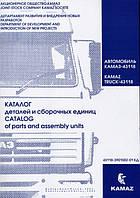 Книга Камаз 43118 (6х6) Каталог запасных частей