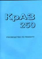 Книга КрАЗ 250 Руководство по ремонту, обслуживанию