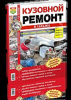 Книга Кузовной ремонт в гараже: Справочник по рихтовке, сварке, шпатлевке, окраске авто