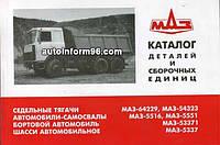 МАЗ 64229, 5337 Каталог запасных частей
