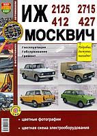 Книга Москвич ИЖ 412, 427, 2125, 2715 Цветное руководство по ремонту, эксплуатации
