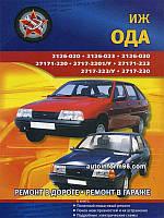 Книга Москвич 2126 Ода, Москвич ИЖ 2717 Руководство по ремонту в гараже и дороге