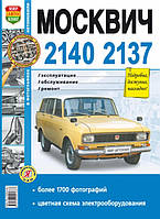 Книга Москвич 2137-2140 Руководство по ремонту, эксплуатации, техобслуживанию