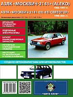 Книга Москвич 2141 Руководство по ремонту, эксплуатации, техобслуживанию