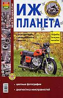 Мотоцикл ИЖ Планета: Цветная инструкция по ремонту, эксплуатация и техобслуживание