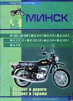 Мотоцикл Минск Руководство по обслуживанию и ремонту в гараже и дороге
