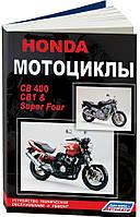 Книга Мотоциклы Honda CB1, CB400 Super Four Мануал по устройству техобслуживанию и ремонту
