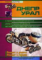 Мотоцикл Днепр, Урал Руководство по ремонту, техобслуживанию и эксплуатации
