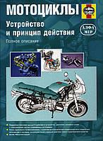 Мотоциклы: Инструкция по устройству и принципу действия