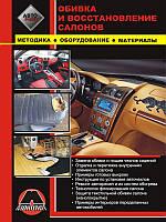 Книга Обивка и восстановление автомобильных салонов: справочник по методике, оборудованию и материалам