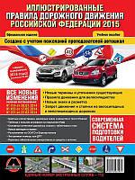 ПДД России: Иллюстрированные учебное пособие