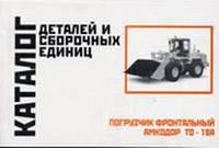 Погрузчик ТО-18Б, 28 Каталог деталей