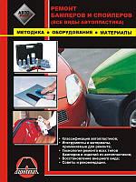 Ремонт бамперов и спойлеров (все виды автопластика): методика, оборудование, материалы