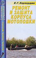 Ремонт и защита корпуса мотолодки: Справочник рыбака