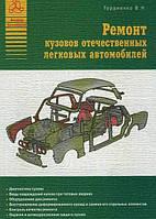 Книга Ремонт кузовов отечественных легковых автомобилей: Справочник автомастера