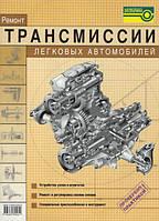 Книга Ремонт трансмиссии легковых автомобилей, практический справочник автомобилиста