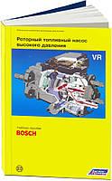 Роторный топливный насос высокого давления BOSCH, учебное пособие
